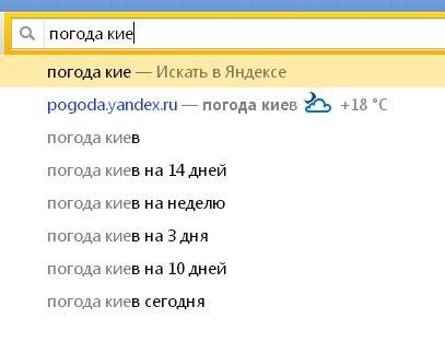 Поисковые подсказки в Яндекс.Браузере