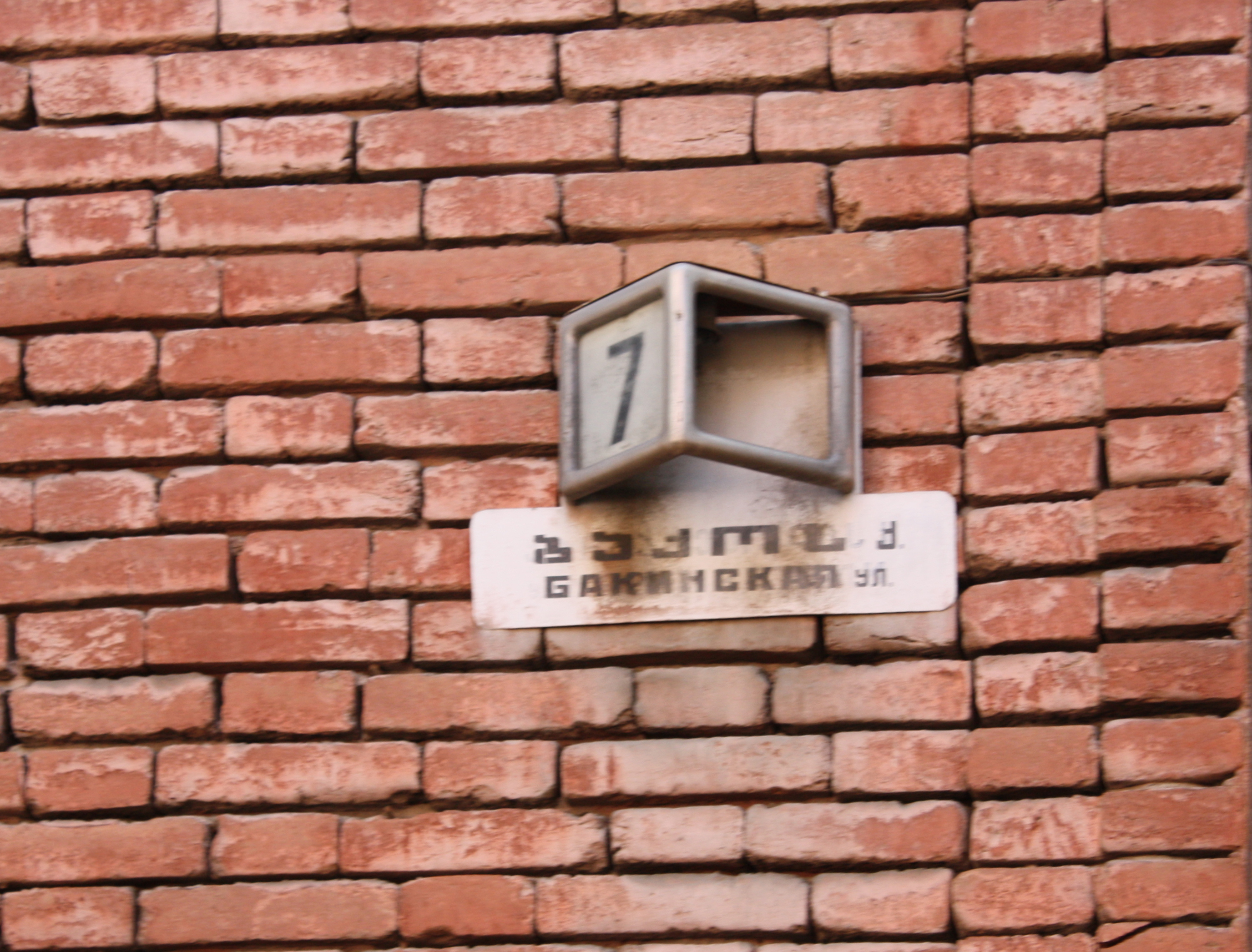 Lovely House Numbers On Brick