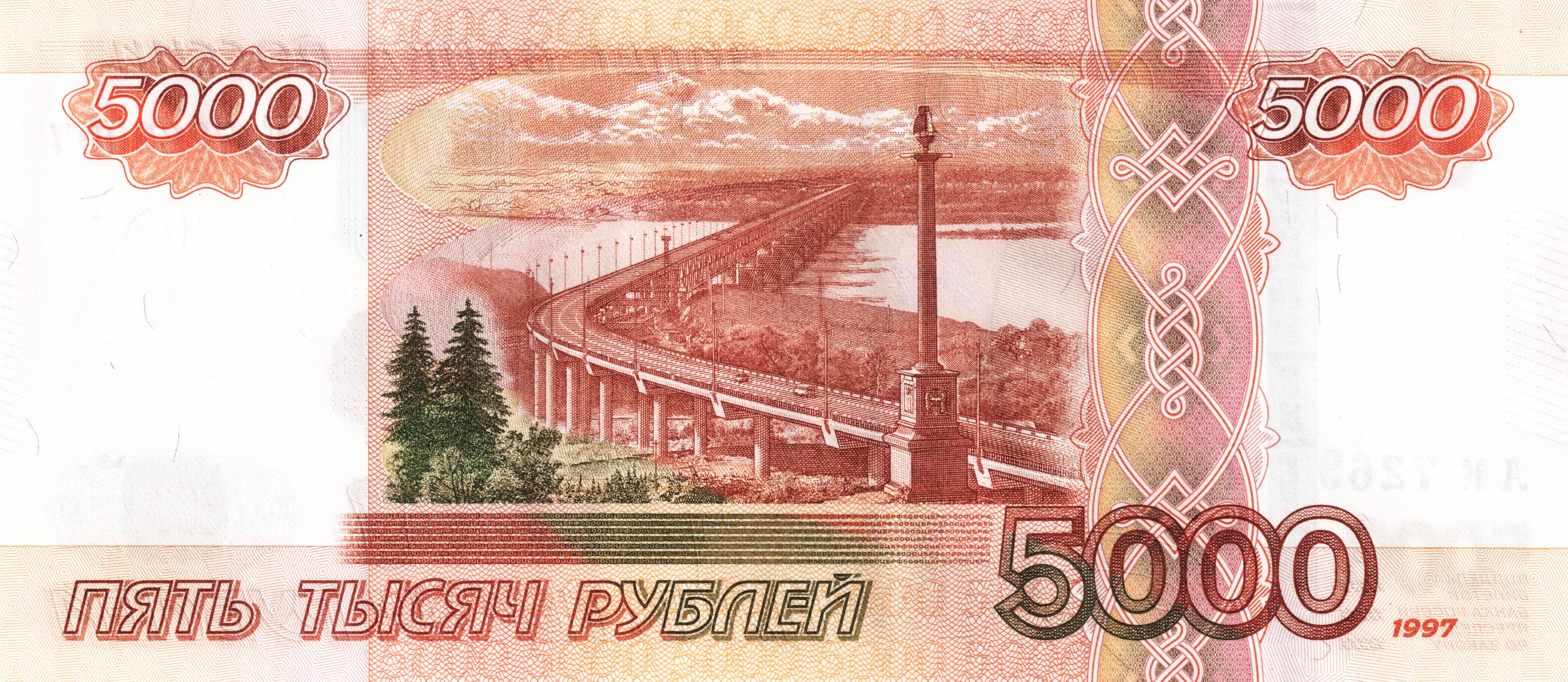 http://upload.wikimedia.org/wikipedia/commons/0/0d/Banknote_5000_rubles_2010_back.jpg
