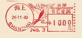 China stamp type CB2A.jpg