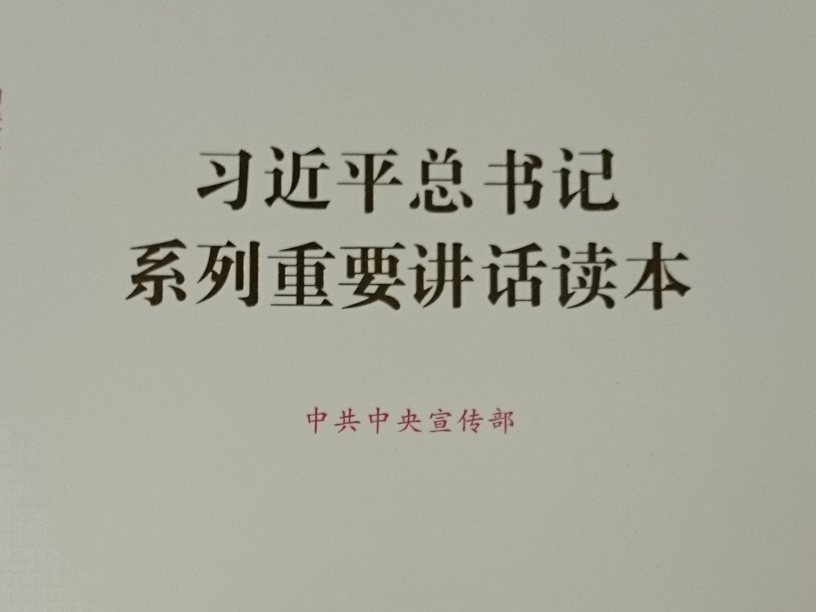 General Secretary Xi Jinping important speech series