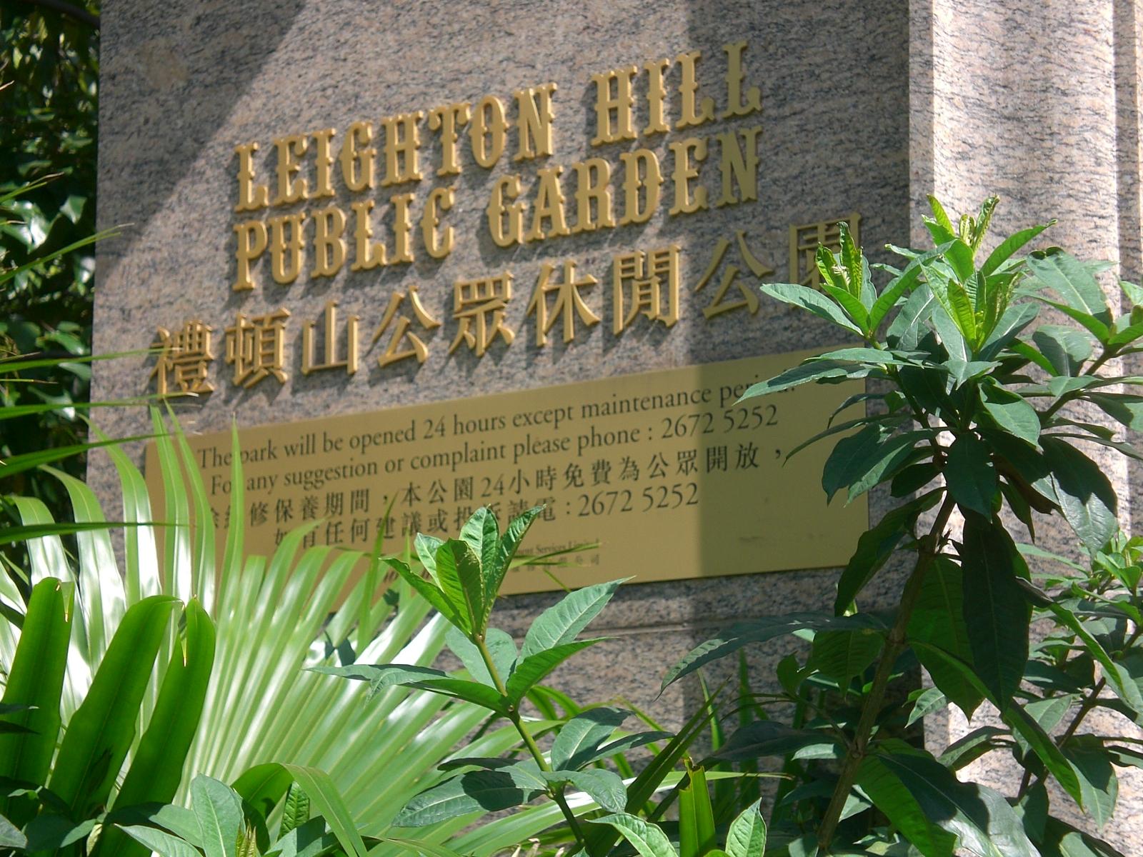 Fichier:HK CWB The Leighton Hill Public Garden 24 Hours Open