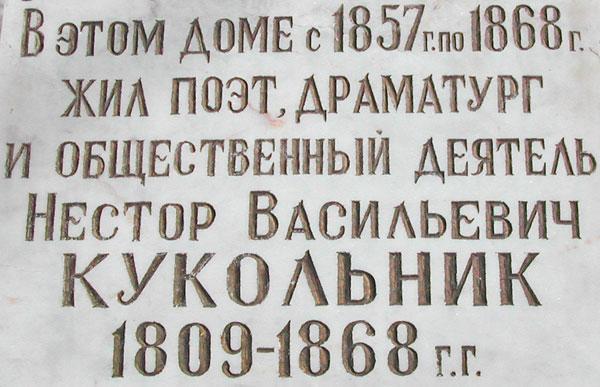 Мемориальная доска на доме-резиденции Кукольника в Таганроге