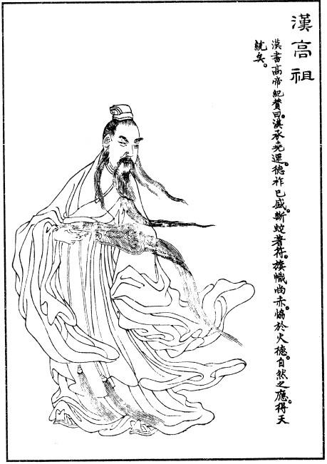 刘邦 维基百科,自由的百科全书