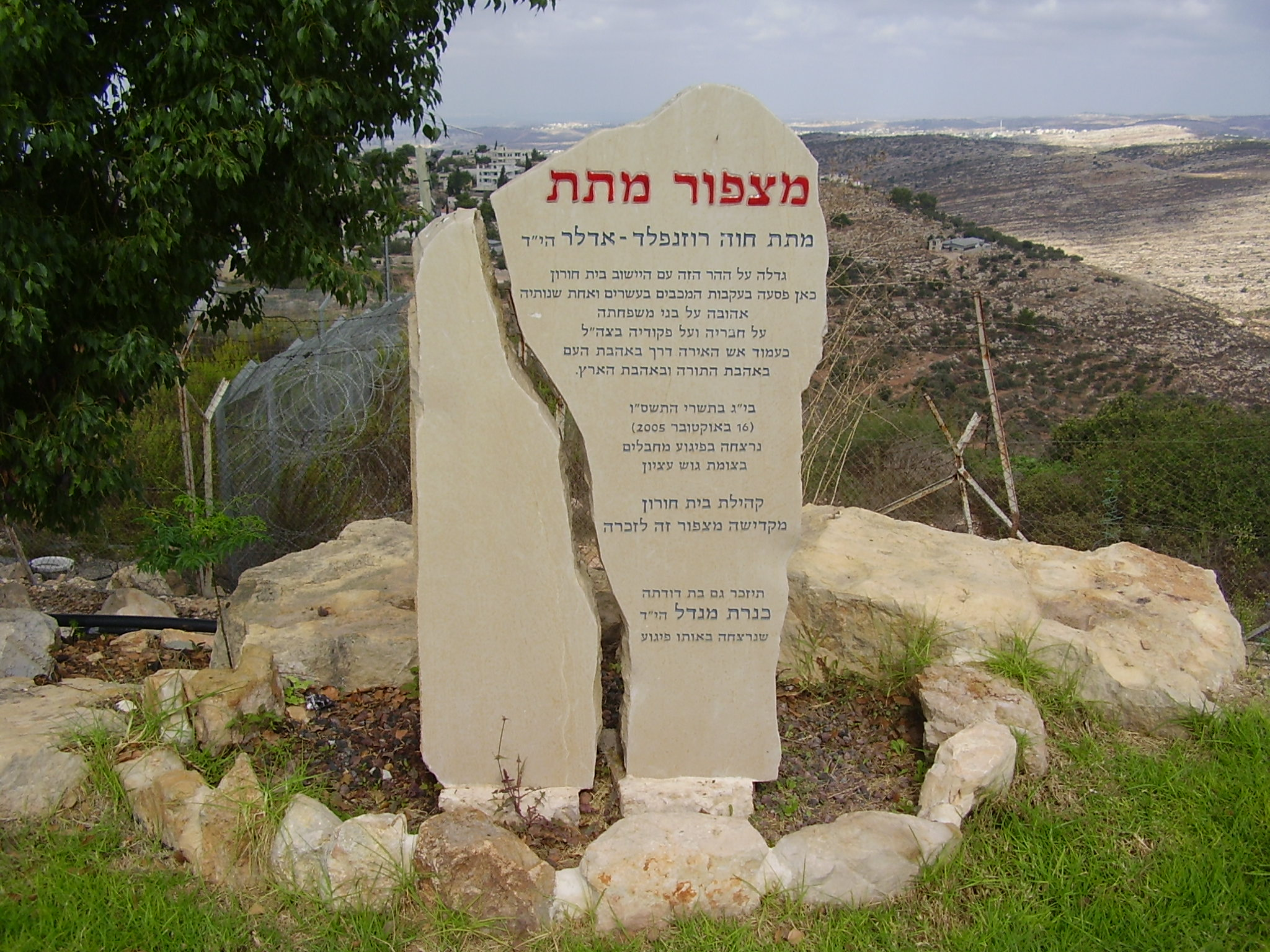 History and literature of ancient israel