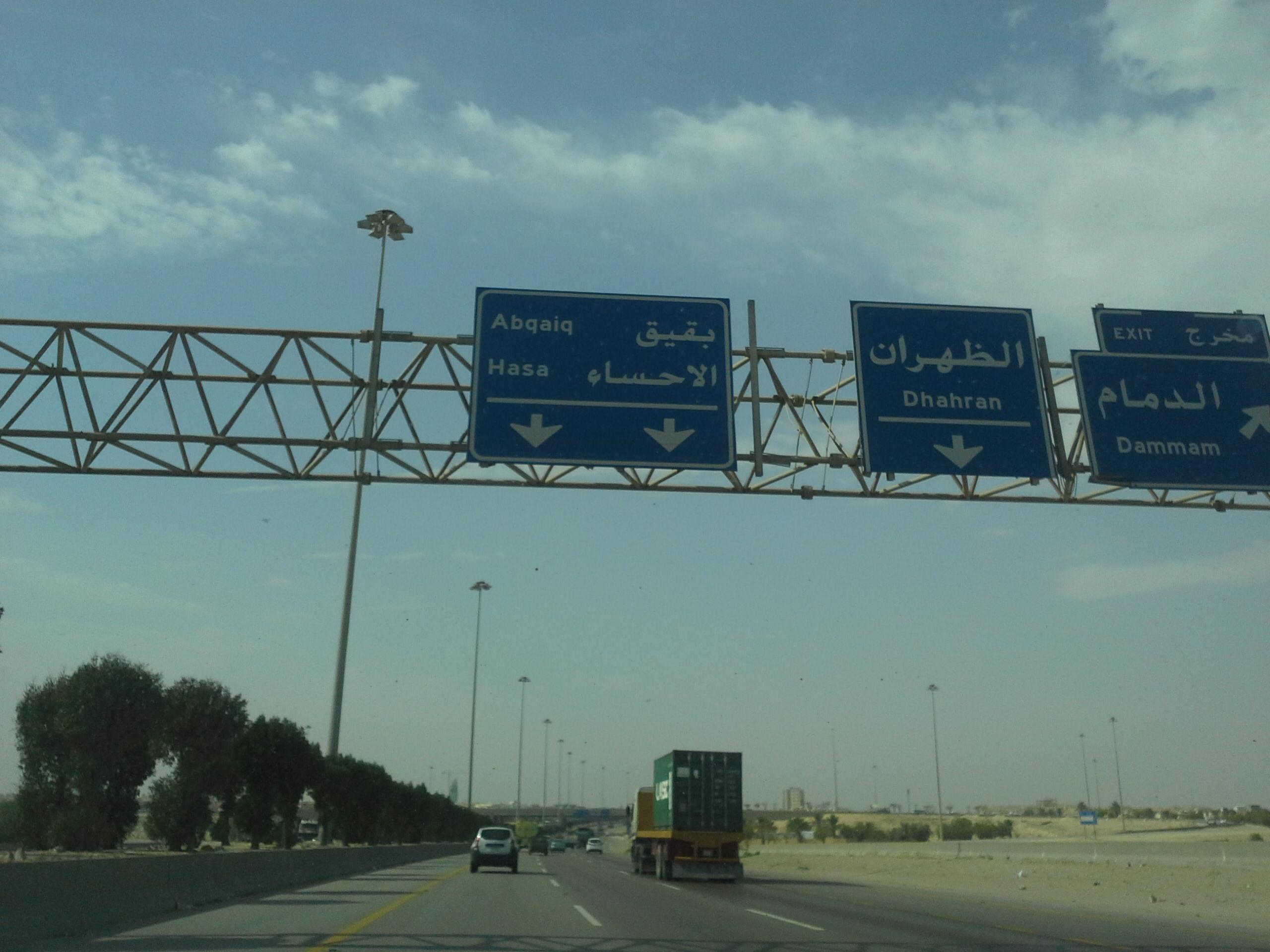 File:Qasr Al Khaleej, Dammam Saudi Arabia - panoramio.jpg - Wikimedia Commons