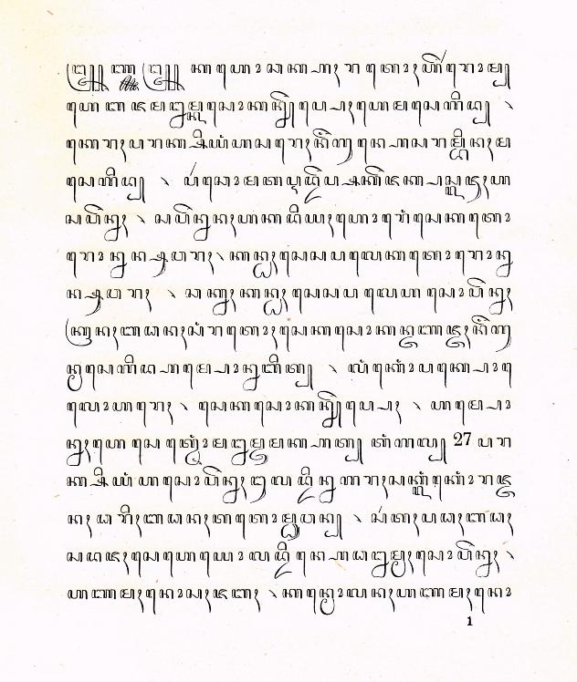 Madurese Language Wikipedia