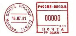 Russia stamp type DB7C.jpg