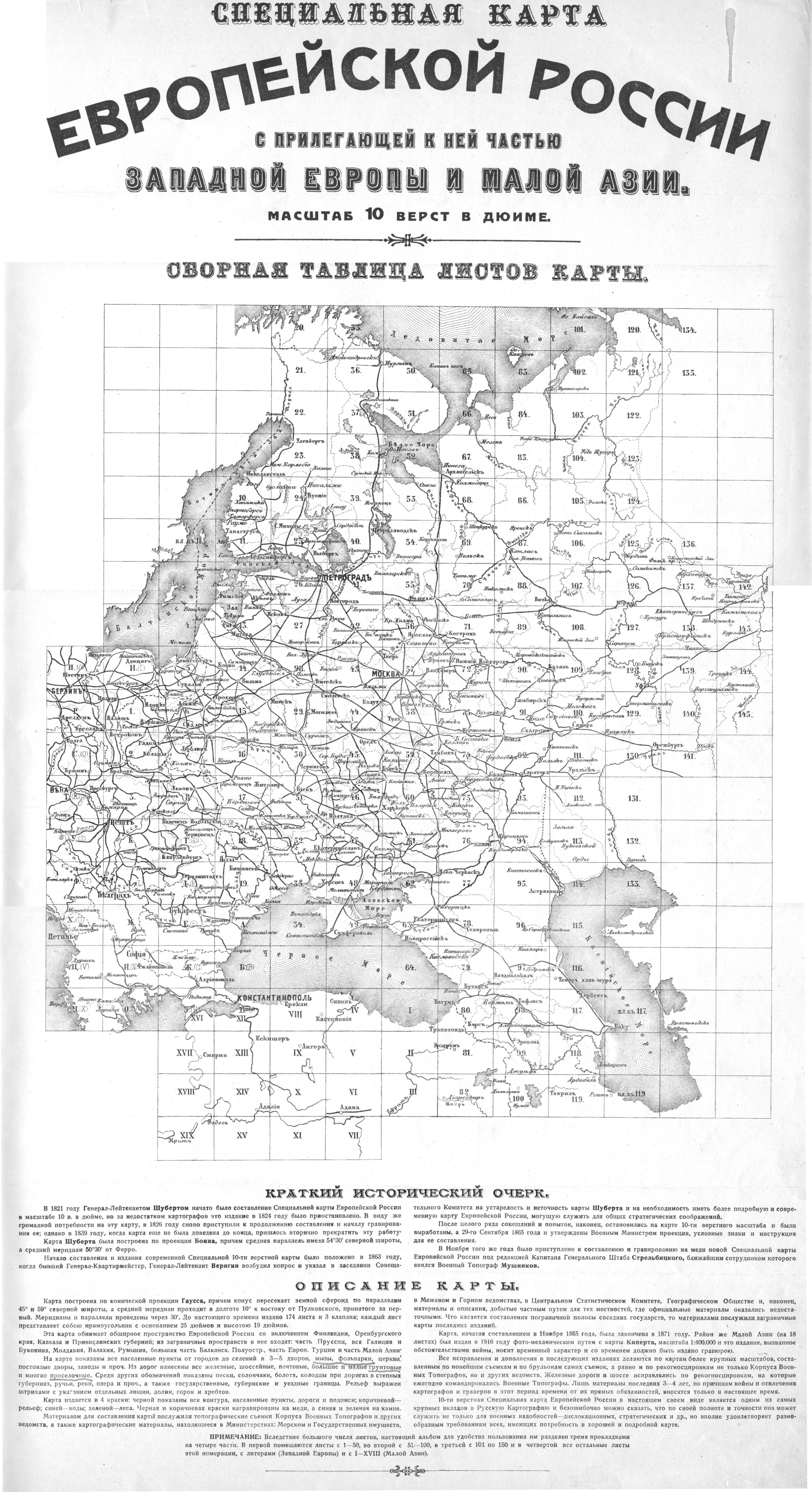 File Special map of the European Russia Strelbitsky