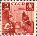 Stamp Soviet Union 1936 CPA530АБ.jpg