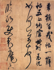 Four lines of vertically oriented Chinese characters. The two on the left are formed from a continuous line, the calligraphy equivalent of cursive, the two on the right use a more traditional multiple stroke writing style.