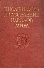 Народы мира этнографические очерки