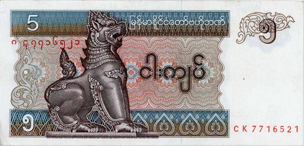 5ミャンマー チャット紙幣