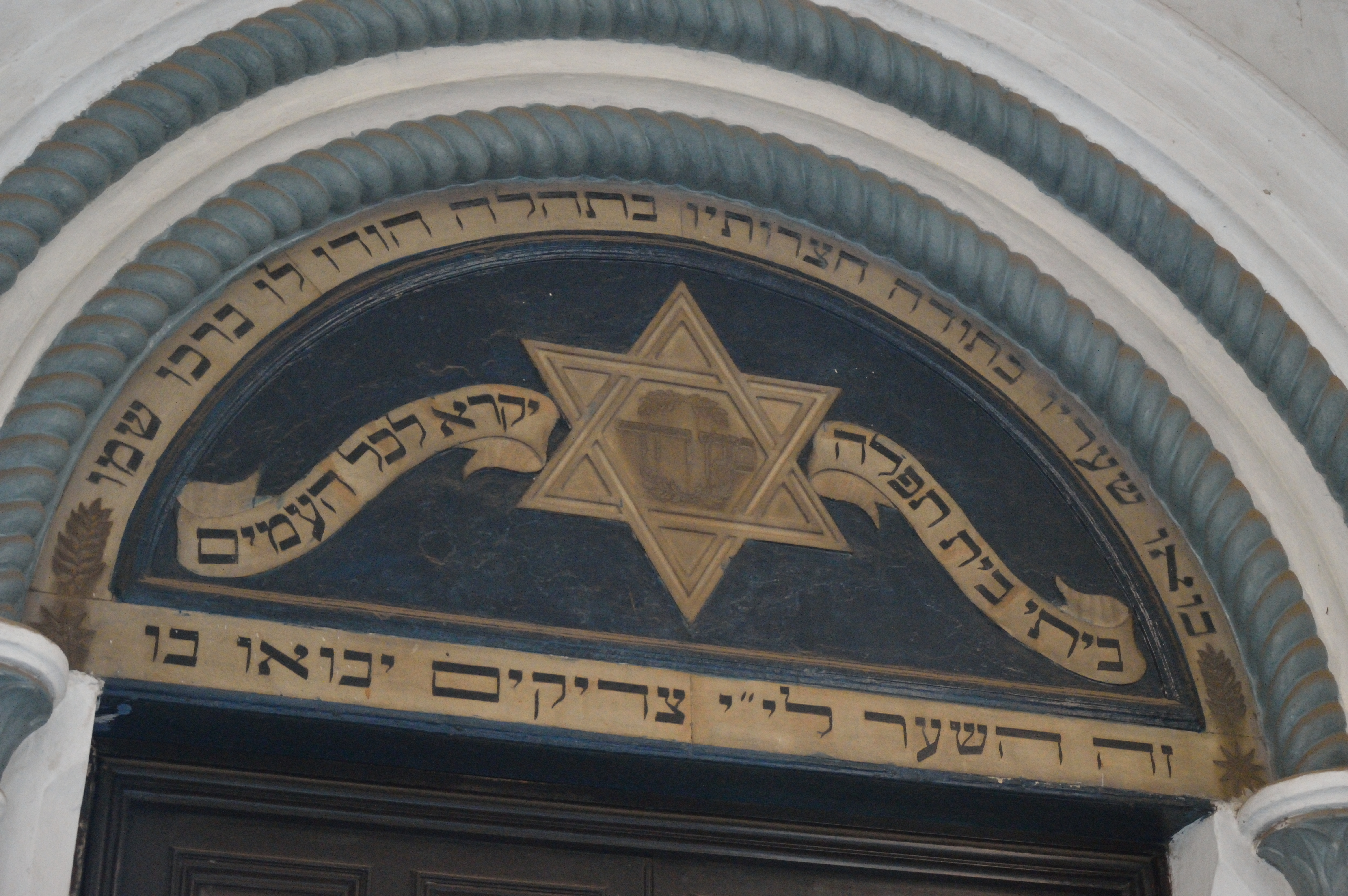 FileDoor Top Inscription - Magen David Synagogue - Kolkata 2013-03-03 & File:Door Top Inscription - Magen David Synagogue - Kolkata 2013-03 ...