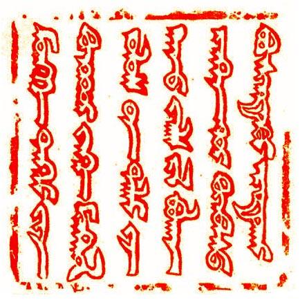 Brief des Groß Khans Guyuk an Papst Innozenz IV