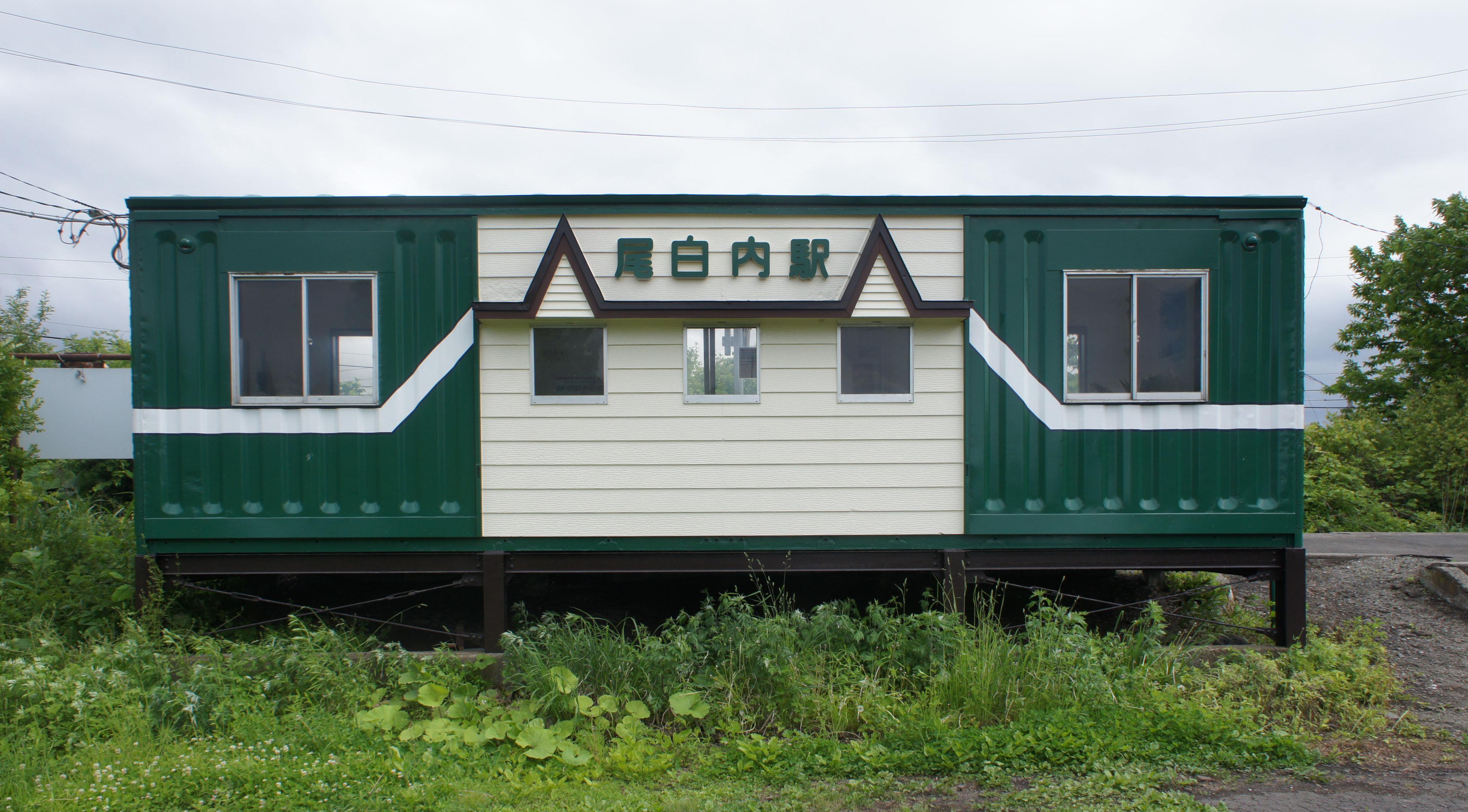 오시로나이 역