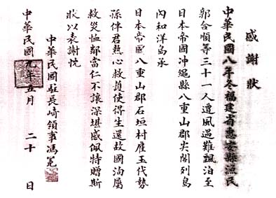 Letter of thanks from ROC consul to Ishigakijima in 1920.jpg