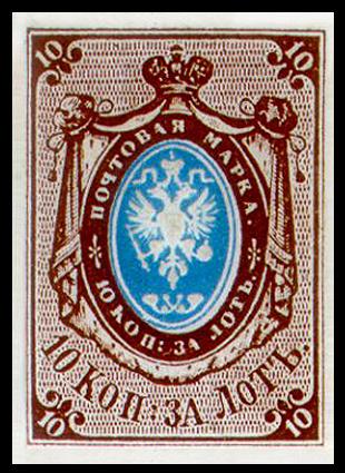Марка Российской империи, Первый выпуск, 1857, 10 коп.