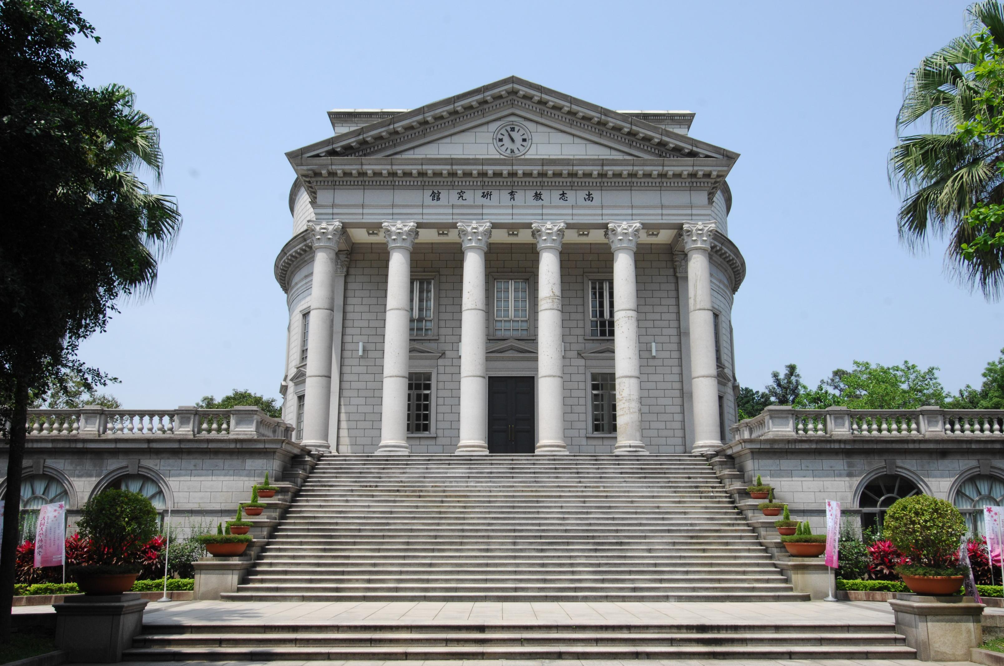 Đại học Đại Đồng 2