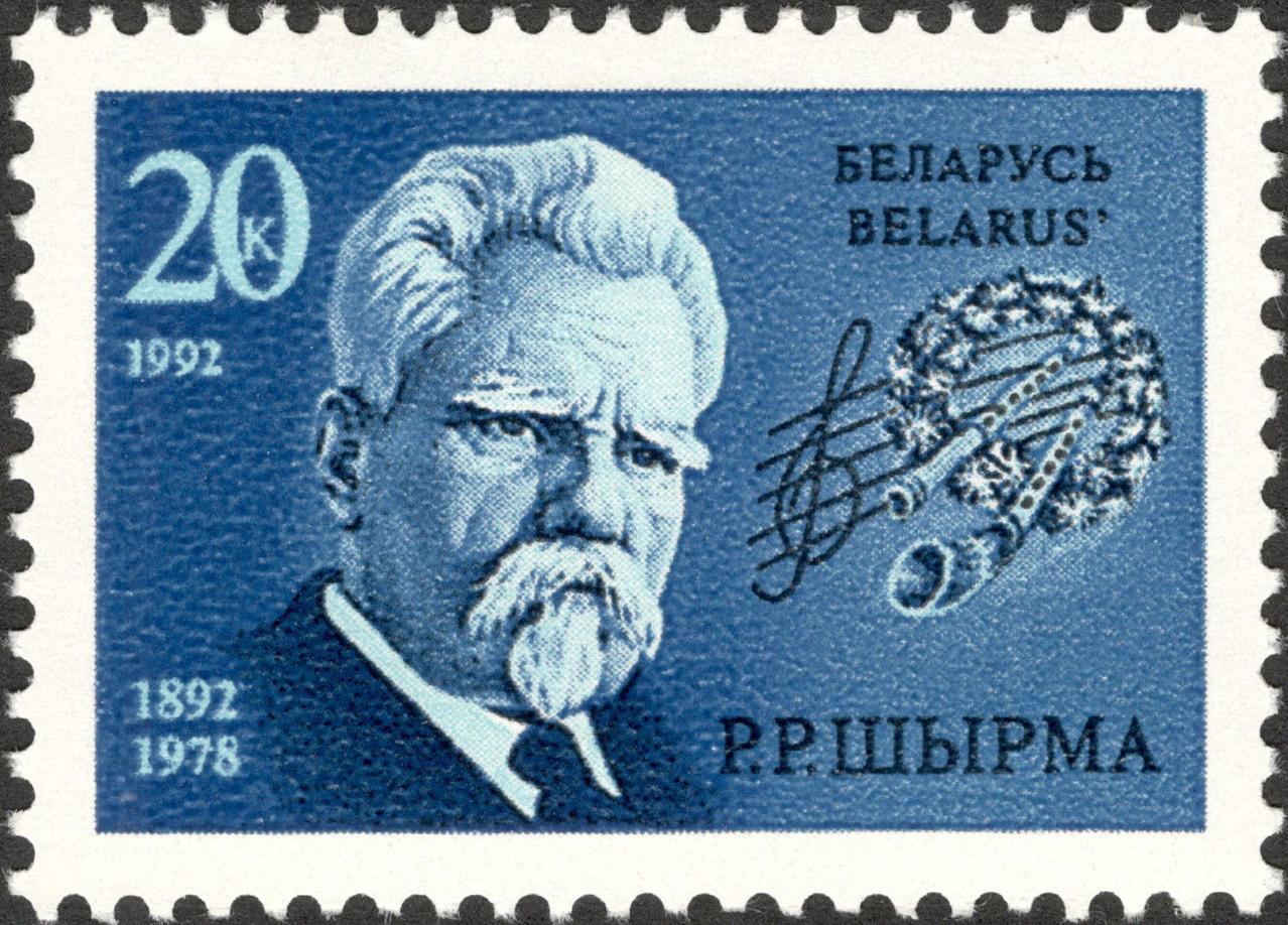 20 студзеня - 120 год з дня нараджэння Рыгора Шырмы