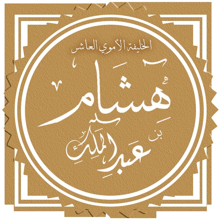 هشام بن عبد الملك ويكيبيديا