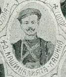 Dimitar Kashinaliyata Kashina IMARO.JPG