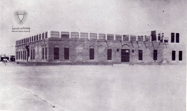 File:Hidaya Al Khalifa Boys School Bahrain 1919.jpg