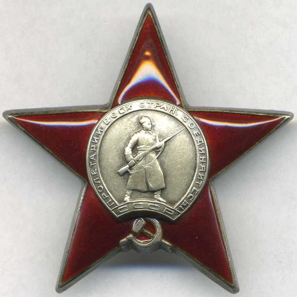 Список лиц награжденных орденом красной звезды