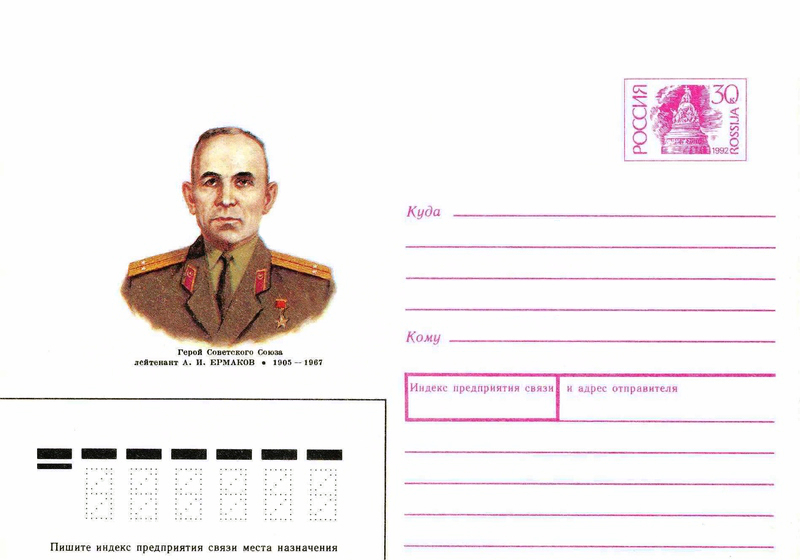 Файл:Russia HMK 1992.jpg