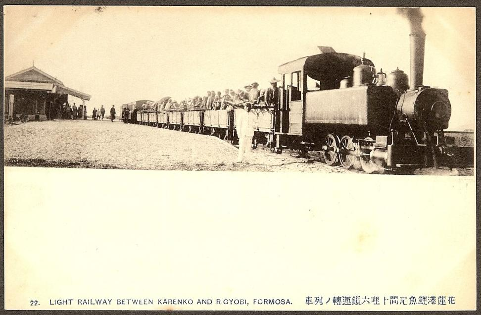 https://upload.wikimedia.org/wikipedia/commons/0/0f/Taiwan_formosa_vintage_history_travel_trains_taipics012.jpg