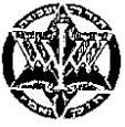 סמל השומר הדתי.jpg
