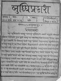 Gujarat Samachar Plus Pdf
