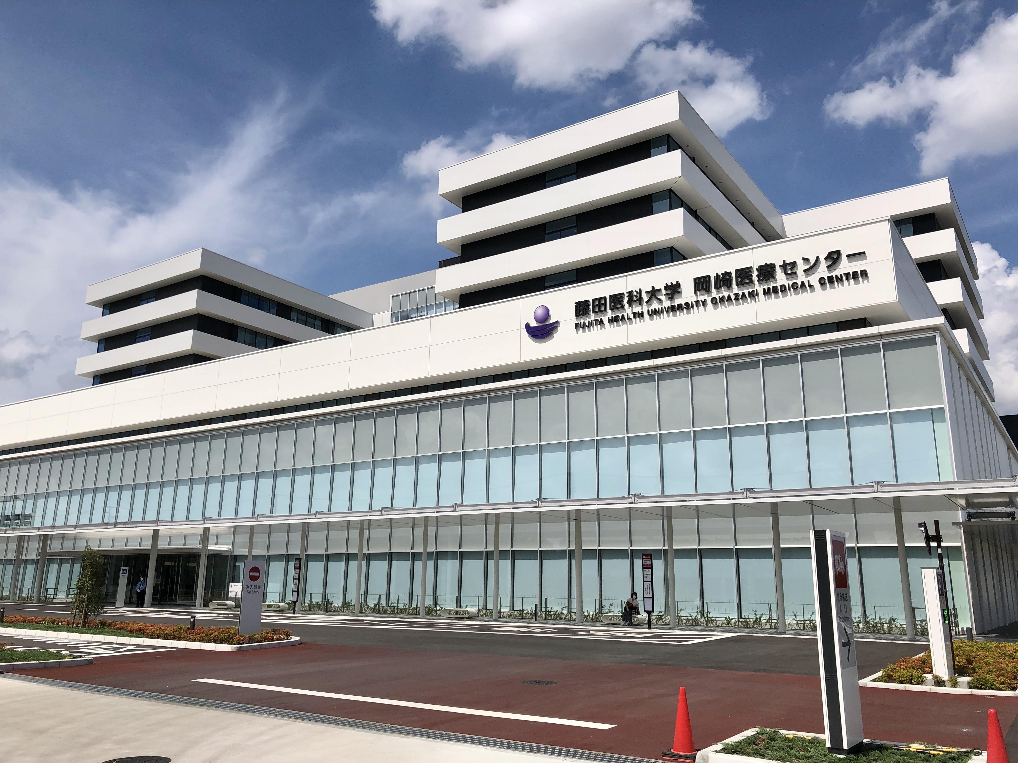 医科 病院 藤田 医療 センター 岡崎 大学