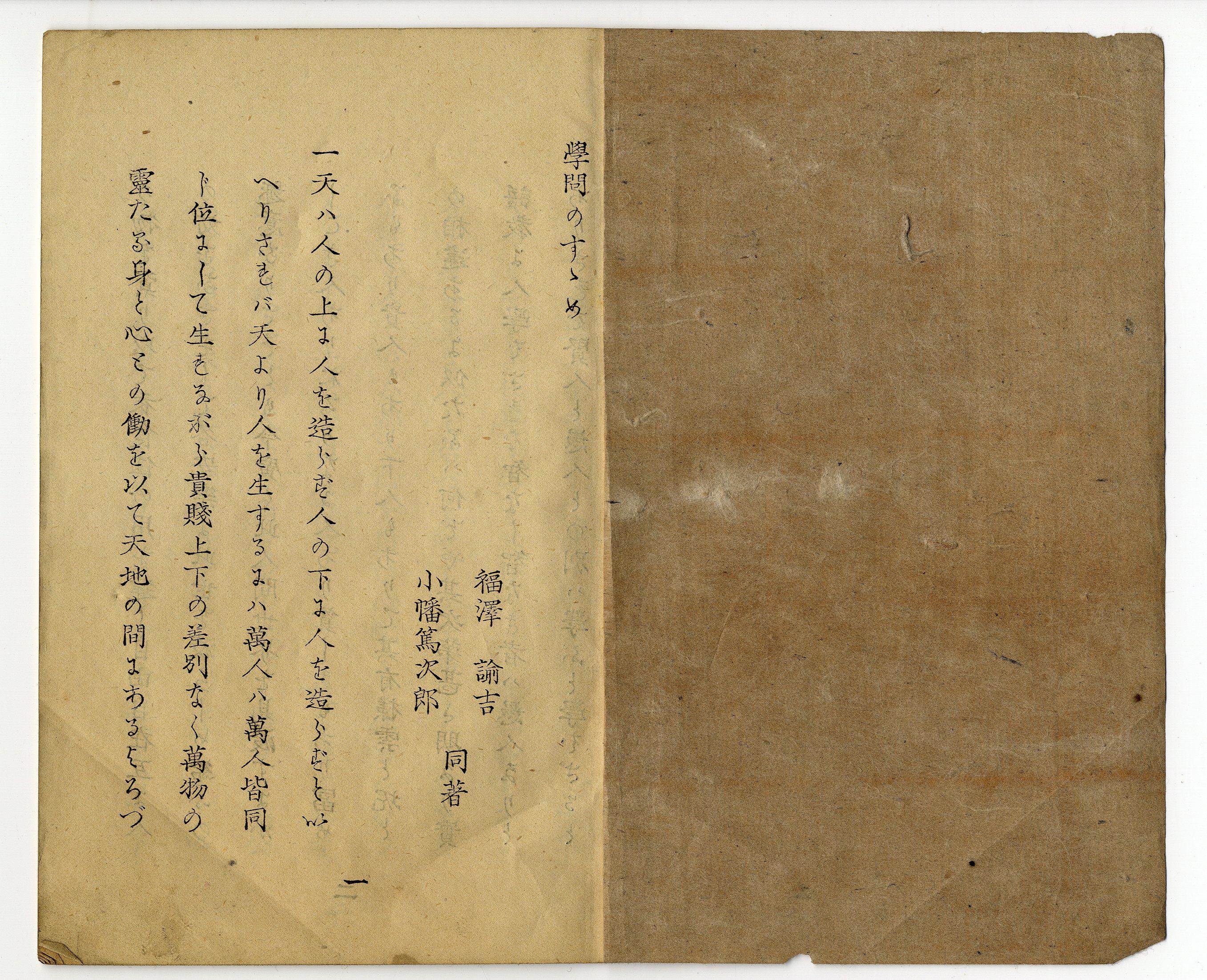 https://upload.wikimedia.org/wikipedia/commons/1/10/Gakumon-no-susume.jpg