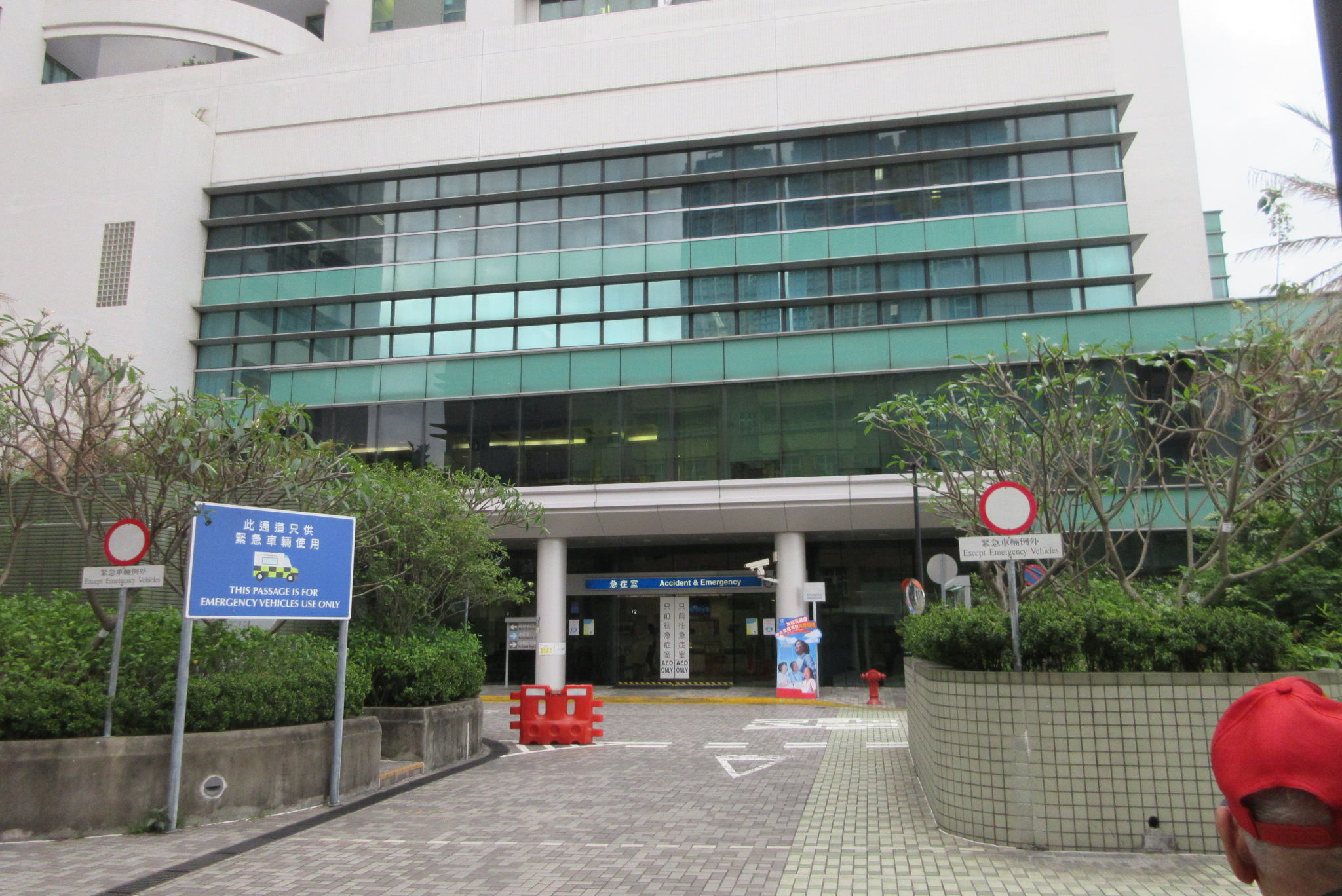 Filehk yuen long pok oi hospital emergency entrance filehk yuen long pok oi hospital emergency entrance april 2017 altavistaventures Choice Image