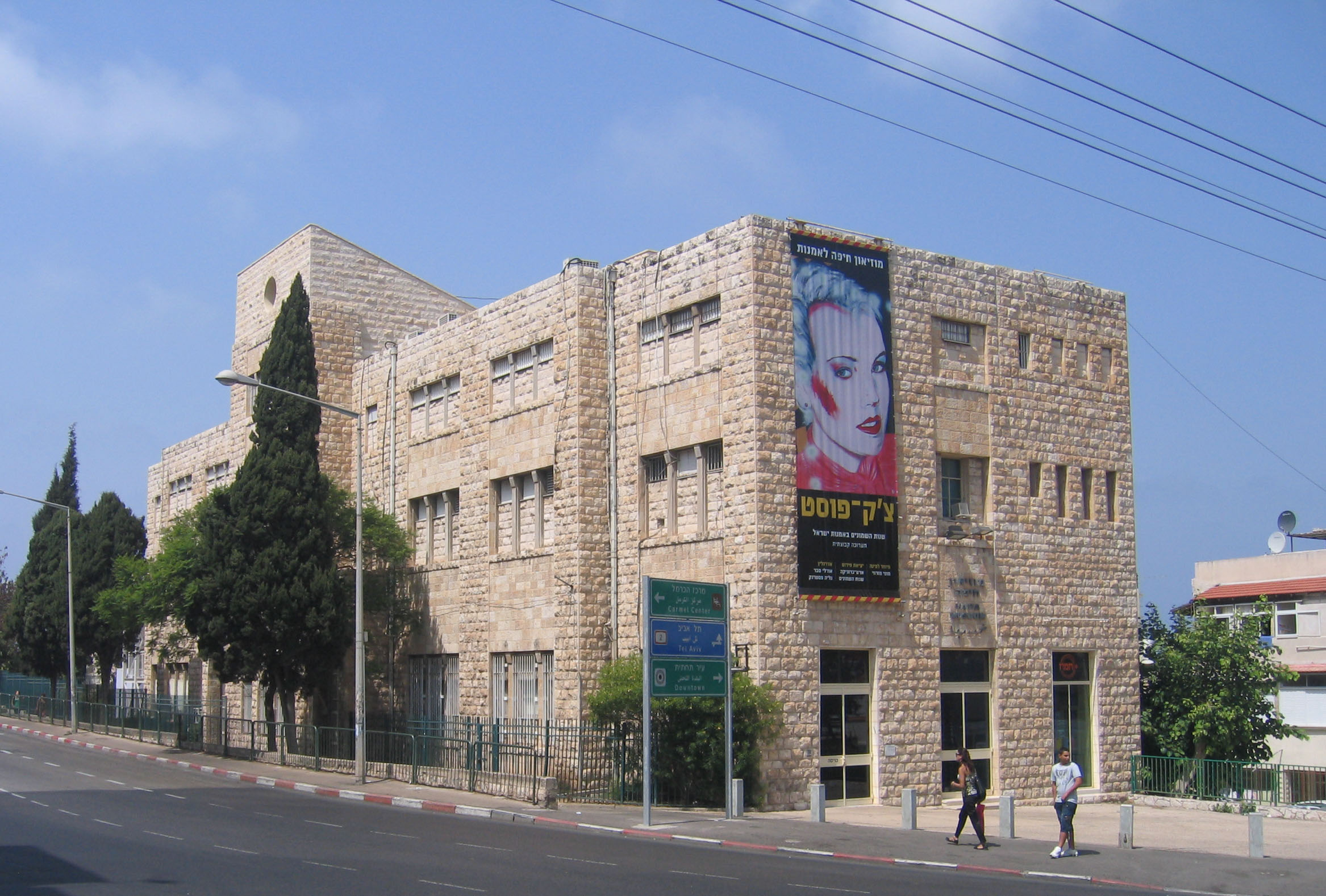 הגדול Haifa Museum of Art - Wikipedia UN-96