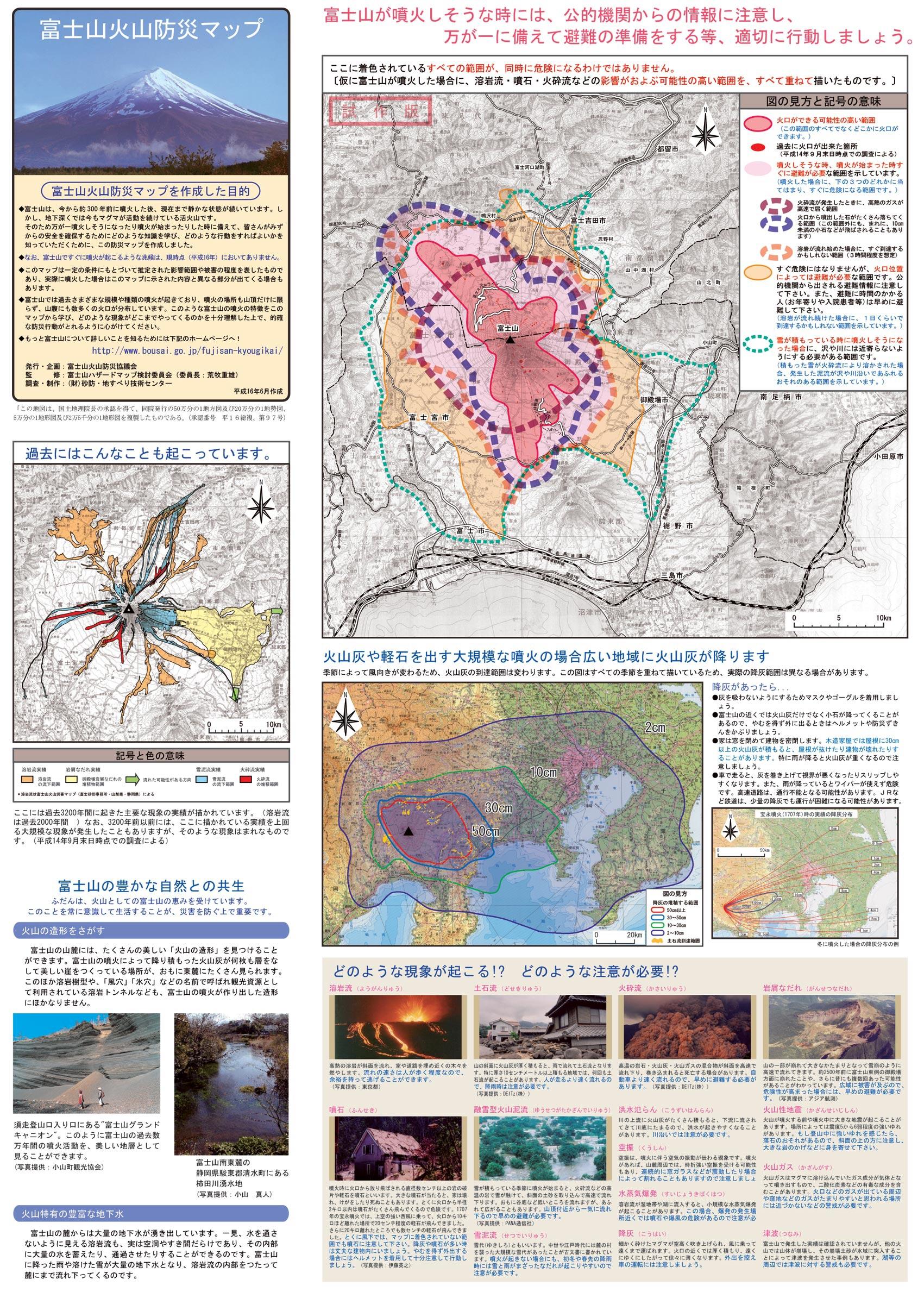 file hazard map of mt fuji common l jpg wikimedia commons