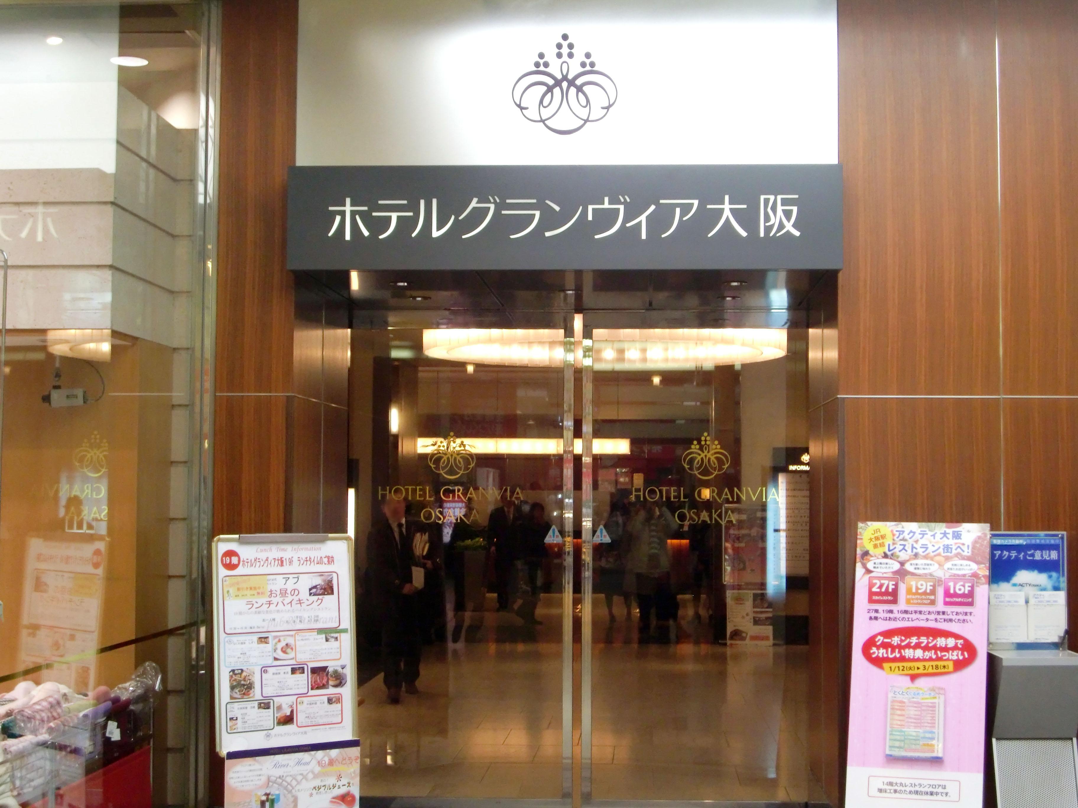 大阪格蘭比亞酒店-2