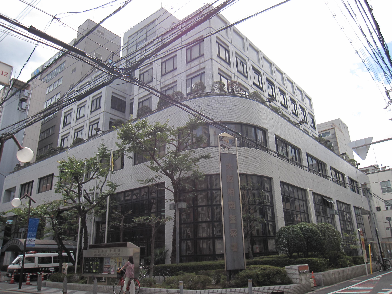 更新 大阪 署 免許 警察
