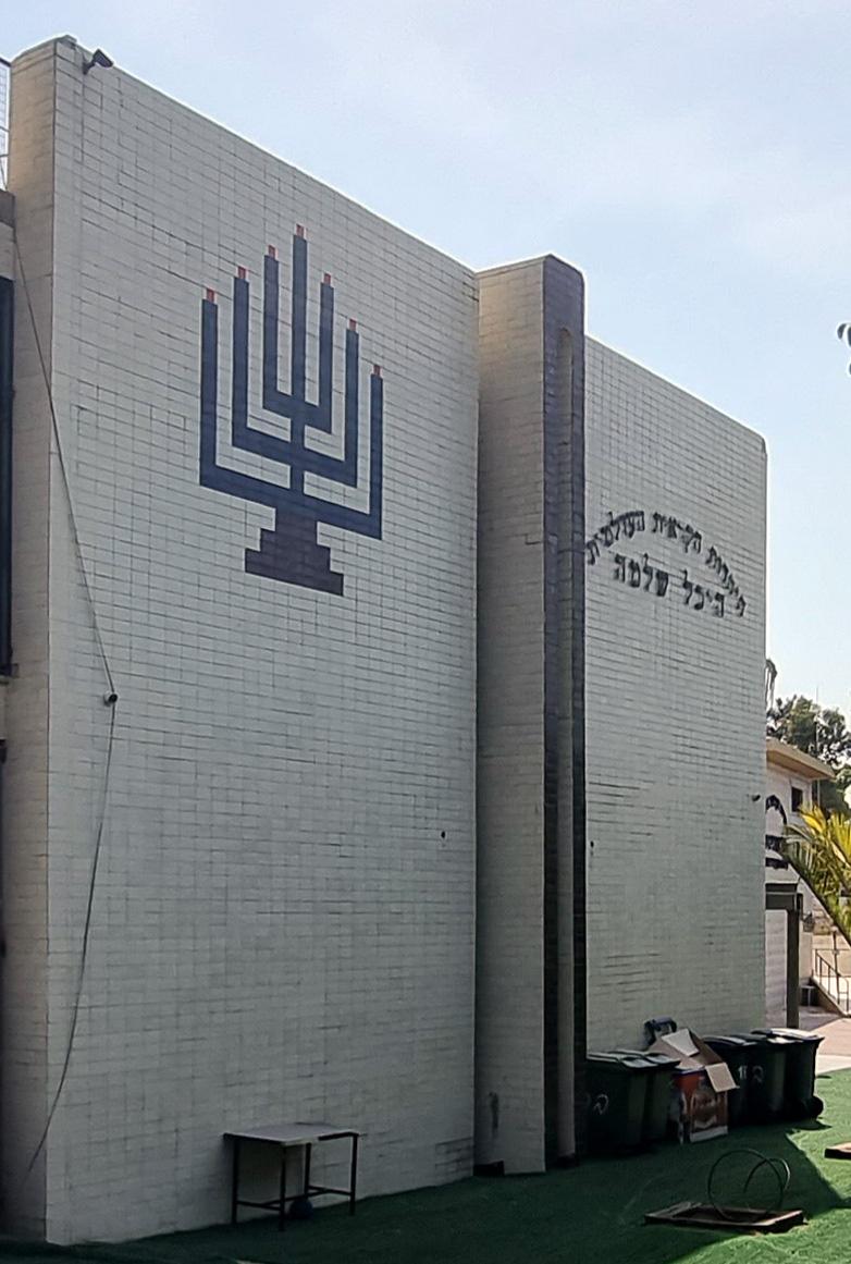 מרכז היהדות הקראית העולמית