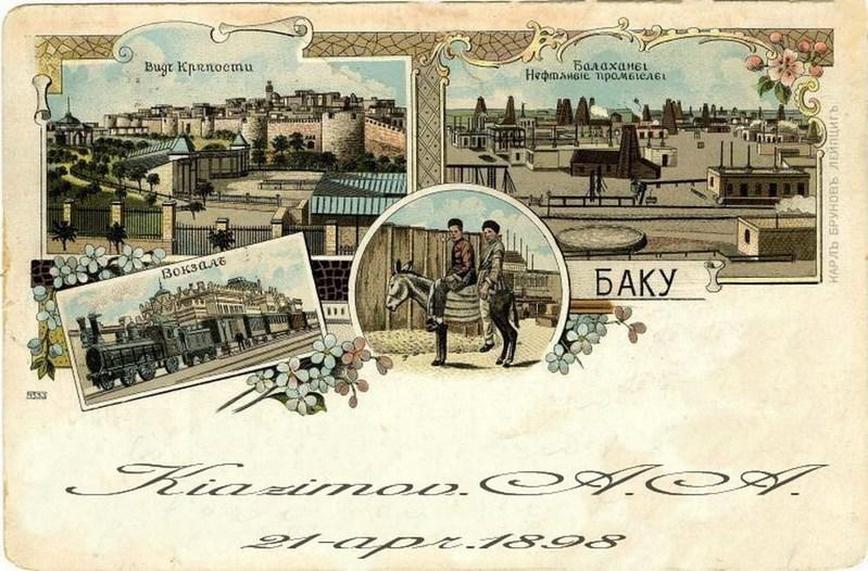Старые открытки баку, поздравительная открытка