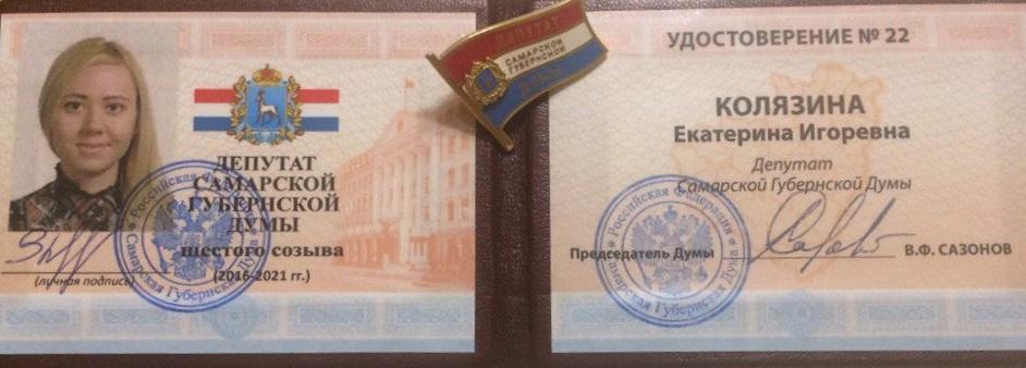 Файл:Удостоверение депутата СГД (2016).jpg