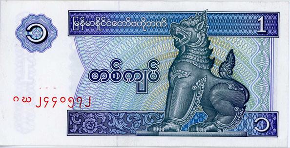 1ミャンマー チャット紙幣