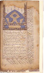 مدرسي العالم النفيس Ibn_al-nafis_page.png
