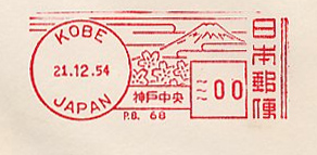 Japan stamp type AA1.jpg