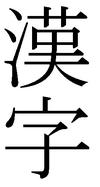 Kanji symbols.png