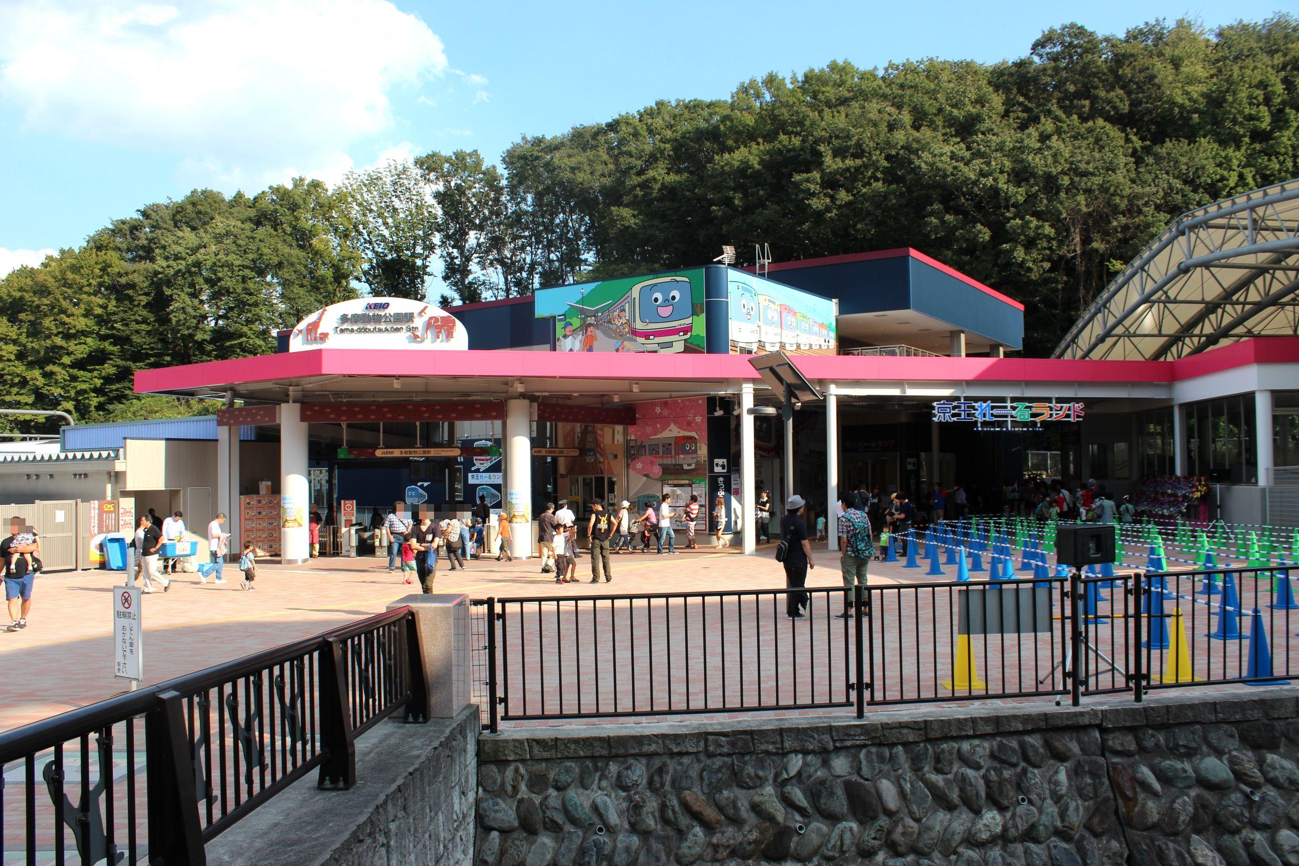 多摩 動物 公園