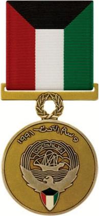 وسام التحرير الكويت ويكيبيديا