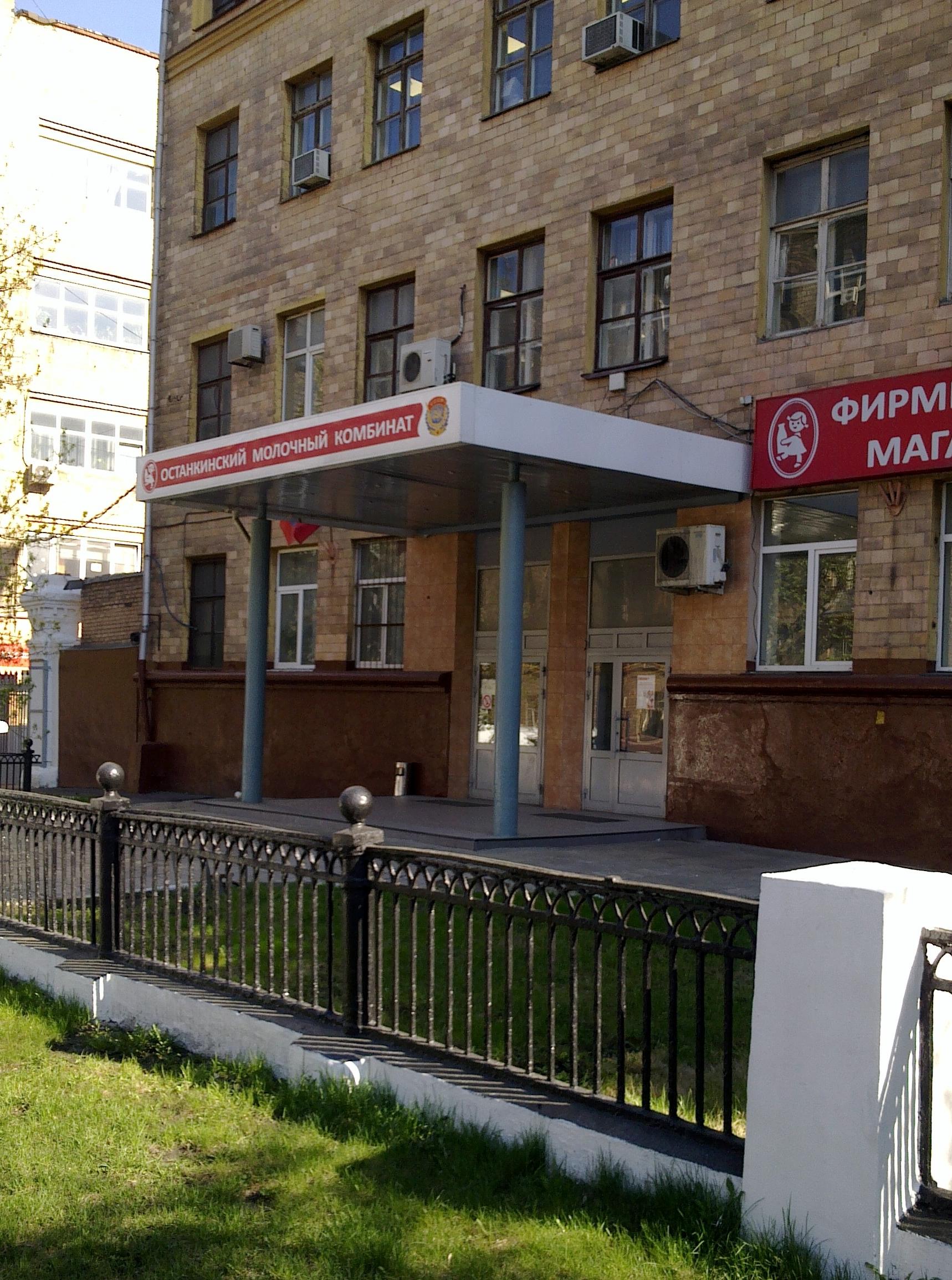 банкротство оао останкинский
