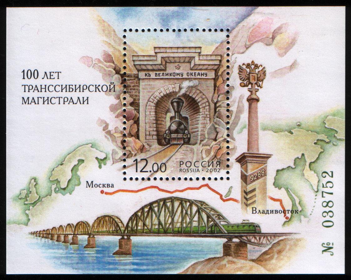 Russia stamp Trans Siberian Railway 2002 12r.jpg
